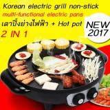 ราคา Hot Item Korean Electric Grill Non Stick Hot Pot เตาปิ้งย่างเกาหลีพร้อมหม้อสุกี้ในตัว อเนกประสงค์ Black Series ใหม่