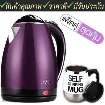 Hot item Stainless Steel กาต้มน้ำไฟฟ้าแฟชั่นสแตนเลส 2L + Coffee Stirring Cup แก้วชงกาแฟอัตโนมัติ 450ML(White)
