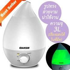 ซื้อ Humidifier Aromatheraphy เครื่องฟอกอากาศ เพิ่มความชื้นในอากาศ รุ่น 3L หยดน้ำ เรืองแสงได้ ถูก กรุงเทพมหานคร