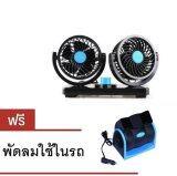 ซื้อ Huxin Vehicle Fan พัดลมคู่ ติดรถยนต์ เสียบช่องจุดบุหรี่ กระจายความเย็นแอร์สู่ด้านหลัง รุ่น T303 Black Blue แถมฟรีพัดลมล้อคู่ใช้ในรถ Price 599 Huxin