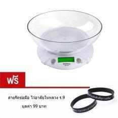 ขาย ซื้อ ออนไลน์ Ibettalet เครื่องชั่งอาหาร Electronic Kitchen Scale 7 Kg Wh B09 สีขาว แถมฟรี สายรัดข้อมือ ไว้อาลัยในหลวง ร 9 มูลค่า 99 บาท
