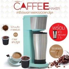 ขาย Jowsua เครื่องชงกาแฟสดชนิดแคปซูลและผง Capsule Coffee Machine สีฟ้าน้ำทะเล Aqua Blue ถูก
