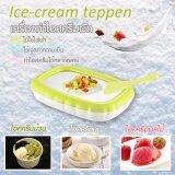 ความคิดเห็น Jowsua เครื่องทำไอศรีมผัดแบบมินิพกพา Ice Cream Teppen สีเขียว