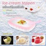ขาย Jowsua เครื่องทำไอศรีมผัดแบบมินิพกพา Ice Cream Teppen สีชมพู ใหม่