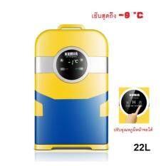 ขาย Kemin ตู้เย็นพกพา Lcd 22ลิตร น่ารักการ์ตูนสีเหลือง เย็นถึง 9 °C พกพาสะดวก ใช้ได้ทั้งไฟบ้านและรถยนต์ ทำความเย็นความร้อนได้ เย็นเหมือนตู้เย็นบ้าน Kemin ออนไลน์