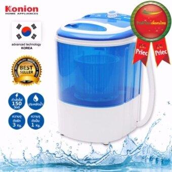 Konion เครื่องซักผ้ามินิฝาบน (3 kg) รุ่น XPA75-11B(สีน้ำเงิน)11P(สีม่วง)