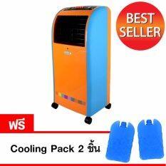 ส่วนลด Kool พัดลมไอเย็น แบบปุ่มกด รุ่น Ab 602 สีส้ม ฟ้า แถมฟรี Cooling Pack 2 ชิ้น