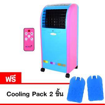 KOOL+ พัดลมไอเย็น แบบปุ่มสัมผัส พร้อมรีโมทคอนโทรล รุ่น AB-605 (ฟ้า/ชมพู) แถมฟรี Cooling Pack 2 ชิ้น