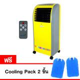 ซื้อ Kool พัดลมไอเย็น แบบปุ่มสัมผัส พร้อมรีโมทคอนโทรล รุ่น Ab 605 สีเหลือง เทา แถมฟรี Cooling Pack 2 ชิ้น Kool ถูก