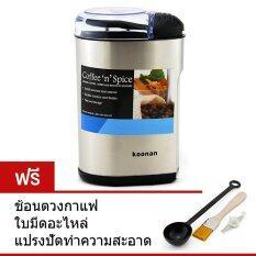ขาย ซื้อ Koonan เครื่องบดกาแฟ ไฟฟ้า