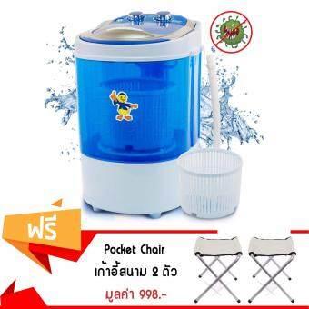 Letshop เครื่องซักผ้าฝาบน ซักผ้ามินิ พร้อมถังปั่นแห้ง และ ฆ่าเชื้อโรค Duck รุ่น XPB45-288 (สีน้ำเงิน) แถมฟรี! เก้าอี้สนาม เก้าอี้พับ เก้าอี้ปิคนิค - สีขาว 2 ตัว