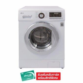 LG เครื่องซักผ้าฝาหน้าแบบซักอบ ระบบ 6 Motion Hand WashInverter Direct Drive ขนาดซัก 7 KG. / อบ 4 KG. รุ่น WD-14170AD