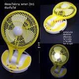 ซื้อ Lotte Fan Light พัดลมไฟฉาย พกพา พับเก็บได้ หิ้วได้ ชาร์จได้ ขนาดกลาง สูง 31 ซม สีเหลือง ออนไลน์ ถูก