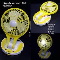 ขาย ซื้อ Lotte Fan Light พัดลมไฟฉาย พกพา พับเก็บได้ หิ้วได้ ชาร์จได้ ขนาดกลาง สูง 31 ซม สีเหลือง ไทย