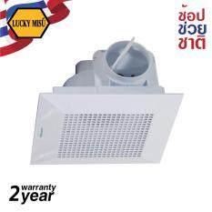 ราคา Lucky Misu พัดลมติดฝ้าเพดานห้องน้ำ ระบายอากาศ 8 รุ่น Lm 20A สีขาว ที่สุด