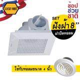 ราคา Lucky Misu พัดลมติดฝ้าเพดานห้องน้ำ ระบายอากาศ 8 รุ่น Lm 20A สีขาว ฟรี ฝาปิดท่อ เฉพาะเดือนนี้ เป็นต้นฉบับ