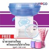 โปรโมชั่น Lumigo เครื่องทำสายไหมเครื่องทำขนมสายไหม Cotton Candy Maker รุ่น Ecc 530 B Ss สีฟ้า แถมฟรี ชุด น้ำตาลสายไหมพร้อมแกนสายไหม มูลค่า 199 บาท ฟรี
