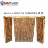 ซื้อ Masterkool ชุดกระดาษ Cooling Pad Masterkool รุ่น Mik 20 Ex ด้านข้าง 2 ชิ้น ด้านหลัง 1 ชิ้น ออนไลน์ กรุงเทพมหานคร