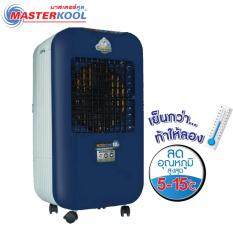 ซื้อ Masterkool พัดลมไอเย็น รุ่น Mik 25Exn สีน้ำเงิน สมุทรปราการ