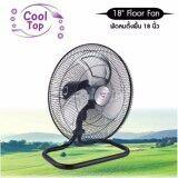 ขาย ซื้อ Masterkool รุ่น Cooltop พัดลมตั้งพื้น ขนาด 18 นิ้ว