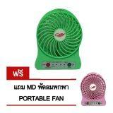 ราคา Md พัดลมพกพา Portable Fan Green แถมฟรี Md พัดลมพกพา Portable Fan Pink ถูก