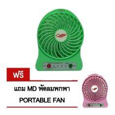 ซื้อ Md พัดลมพกพา Portable Fan Green แถมฟรี Md พัดลมพกพา Portable Fan Pink ถูก ขอนแก่น