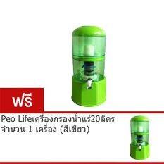 Mineral เครื่องกรองน้ำแร่ธรรมชาติ  20 ลิตร รุ่น Df-m-01 (สีเขียว) ซื้อ 1 แถม 1