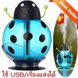 ราคา Mini Usb Humidifier With Night Light เครื่องพ่นควันเพิ่มความชื้นมินิเรืองแสงได้ 260Ml Beetle Blue Shop108 เป็นต้นฉบับ