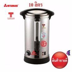 Mitsumaru ถังต้มน้ำร้อนไฟฟ้า รุ่น Ap-Kt110 สแตนเลส 304 อย่างดี 10 ลิตร By Bt Shopping.