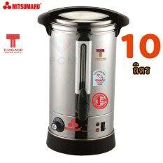 ขาย Mitsumaru ถังต้มน้ำร้อนไฟฟ้า รุ่น Ap Kt110 สแตนเลส 304 อย่างดี 10 ลิตร ผลิตในไทย ถูก