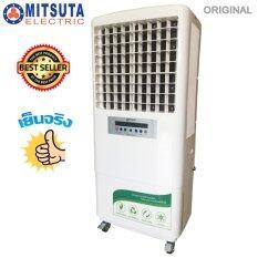 ซื้อ Mitsuta พัดลมไอเย็น 40 60 ตรม รุ่น Mit108 White ถูก