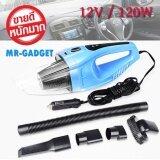 ส่วนลด Mr Gadget เครื่องดูดฝุ่นในรถยนต์ เครื่องดูดฝุ่นในรถ เครื่องดูดฝุ่น 12V แบบพกพา อเนกประสงค์ แบบมือถือ ระบบสุญญากาศ Car Super Vacuum Cleaner Blue Unbranded Generic ใน Thailand