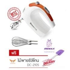 ซื้อ Netmego เครื่องตีไข่ ผสมอาหารแบบมือถือ รุ่น N20D Orange แถมฟรี ไม้พายซิลิโคน(Price 199 ) ออนไลน์