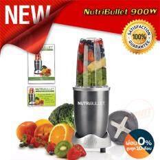 ซื้อ Nutribullet Pro เครื่องปั่นพลังสูง มอเตอร์ 900Watt แถมฟรี Nutribullet Cups โถปั่น และอื่นๆ สีเทา ออนไลน์ ถูก