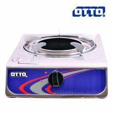 ซื้อ Otto เตาแก๊สอินฟาเรด เตาแก๊ส หัวเดี่ยว รุ่น Gs 881 ใหม่