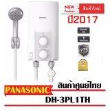 ราคา Panasonic Dh 3Pl1Th เครื่องทำน้ำอุ่น 3 500 วัตต์ รุ่นใหม่ ปี2017 ระบบ Elb Checker ถูก