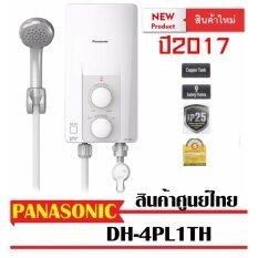 ราคา Panasonic Dh 4Pl1Th เครื่องทำน้ำอุ่น 4 500 วัตต์ รุ่นใหม่ ปี2017 ออนไลน์ กรุงเทพมหานคร
