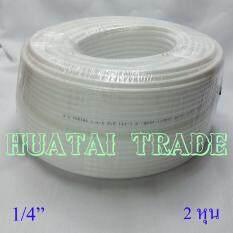 ราคา ท่อน้ำ Pe ขนาด 1 4 2 หุน 10เมตร สีขาว Add