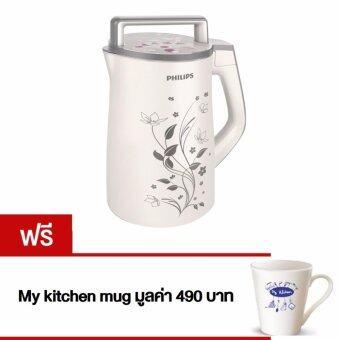 Philips เครื่องทำน้ำดื่มธัญพืช รุ่น HD2072 (ฟรี my kitchen mug มูลค่า 490 บาท)