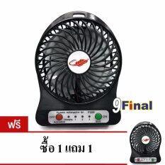 ขาย Portable Multifunciton Usb Fan พัดลมพกพา พร้อมลิเทียมแบตเตอรี่ Black ซื้อ1แถม1 ใน ไทย