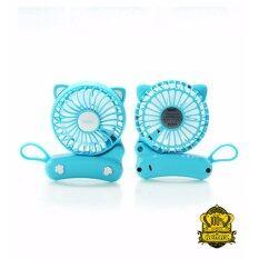 ซื้อ Remax Cat Foldable Fan F14 Blue Remax ออนไลน์