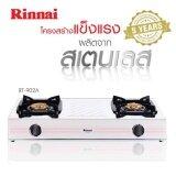 ขาย Rinnai เตาแก๊สรินไน แบบกล่องตั้งโต๊ะ 2 หัวเตา หัวเตาทองเหลือง รุ่น Rt 902A Thailand