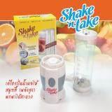 ส่วนลด Shake N Take เครื่องปั่นน้ำผักผลไม้ เครื่องคั้นและสกัดน้ำผลไม้ เครื่อง ปั่นน้ำ เครื่องปั่น เครื่องปั่นน้ำ ผลไม้ น้ำผลไม้ เครื่องปั่นน้ำผลไม้ Juice Blender Prima ไทย