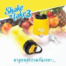 ซื้อ Shake N Take3 เครื่องปั่นน้ำผักผลไม้ เครื่องคั้นและสกัดน้ำผลไม้ เครื่อง ปั่นน้ำ เครื่องปั่น เครื่องปั่นน้ำ ผลไม้ น้ำผลไม้ เครื่องปั่นน้ำผลไม้ Juice Blender ออนไลน์