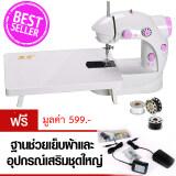 Shop108 Diy Sewing Machine จักรเย็บผ้าขนาดเล็ก ปรับได้ 2 ระดับ สีชมพู ฟรี อุปกรณ์เสริมครบชุด กรุงเทพมหานคร