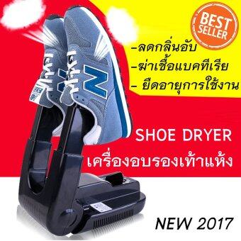 shop108 เครื่องเป่ารองเท้าแห้งดับกลิ่นและฆ่าเชื้อ ยืดได้ - สีดำ