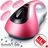 ขาย Shop108 Fashion Uv Vacuum Cleaner เครื่องดูดไรฝุ่น ฆ่าเชื้อ แฟชั่นคุณภาพสูง 400W Pink Series Shop108 เป็นต้นฉบับ