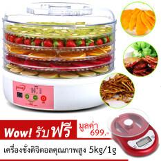 ซื้อ Shop108 Multifunction Dried Food Machine เครื่องอบอาหารแห้งมัลติฟังก์ชั่นคุณภาพสูง ตั้งเวลาได้ ฟรี เครื่องชั่งดิจิตอลคุณภาพสูง 5Kg 1G ถูก ใน กรุงเทพมหานคร