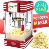 ราคา Shop108 Popcorn Party Maker เครื่องทำป็อปคอร์น รุ่น Pm 3600 Red ใหม่ ถูก