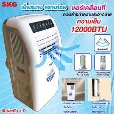 ซื้อ Skg แอร์เคลื่อนที่ 12 000Btu รุ่น Sk 12Btu สีขาว ใหม่ล่าสุด